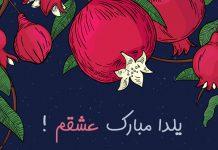 پیام تبریک شب یلدا عاشقانه