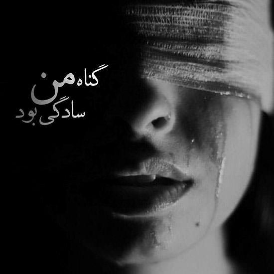 عکس نوشته غمگین و تیکه دار ناراحت