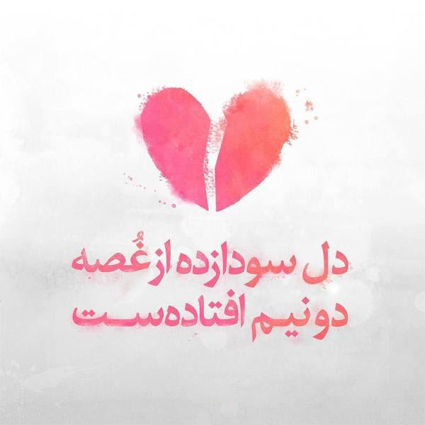 عکس شعر حافظ برای پروفایل