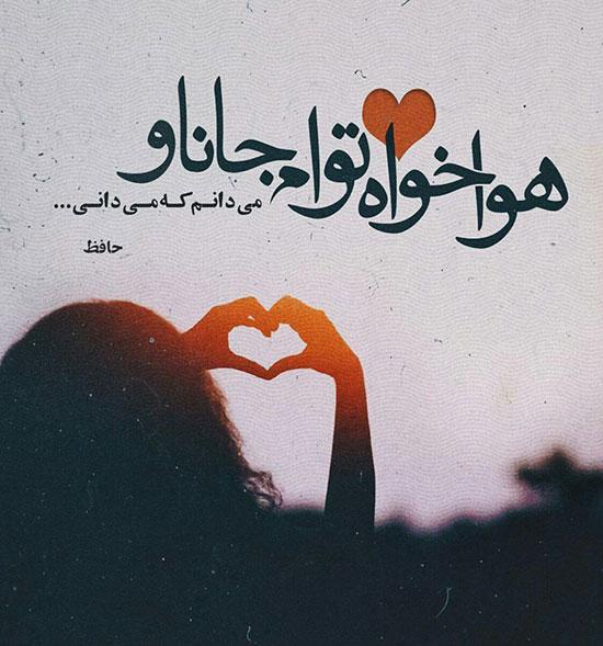 عکس نوشته شعر عاشقانه حافظ برای پروفایل دخترانه