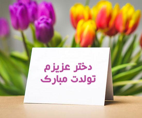 عکس نوشته دخترم تولدت مبارک برای پروفایل