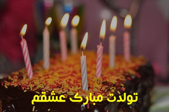 عکس تولدت مبارک عشقم برای پروفایل