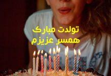عکس تولدت مبارک همسر عزیزم برای پروفایل