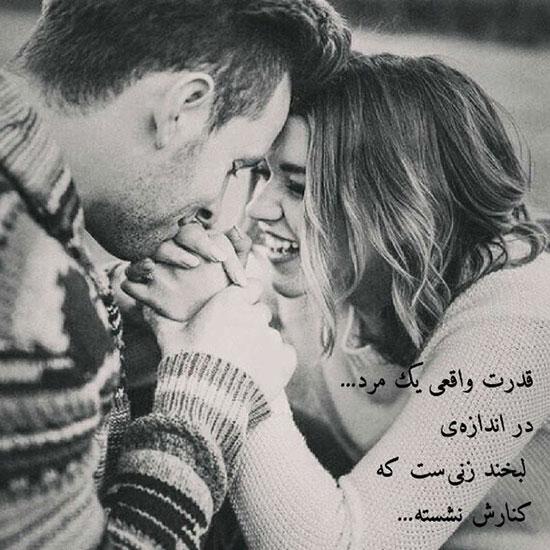 عکس نوشته های شاد عاشقانه و زیبا برای پروفایل
