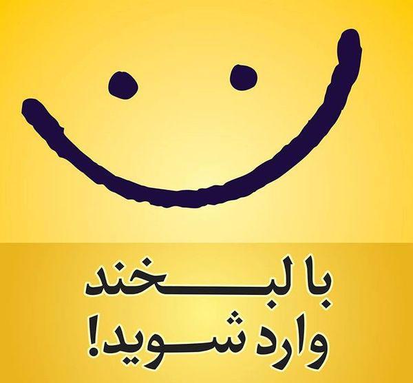 عکس پروفایل لبخند زدن