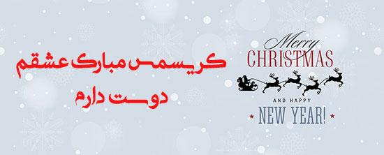 عکس نوشته تبریک کریسمس عاشقانه