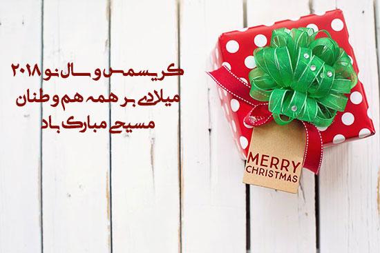 عکس پروفایل تبریک کریسمس مبارک به فارسی