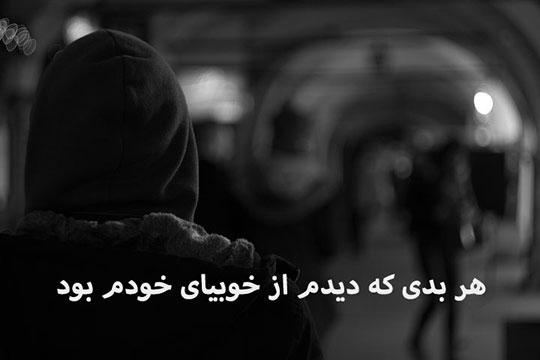 عکس نوشته تیکه دار غمگین برای پروفایل