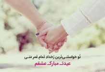 عکس نوشته عیدت مبارک عشقم