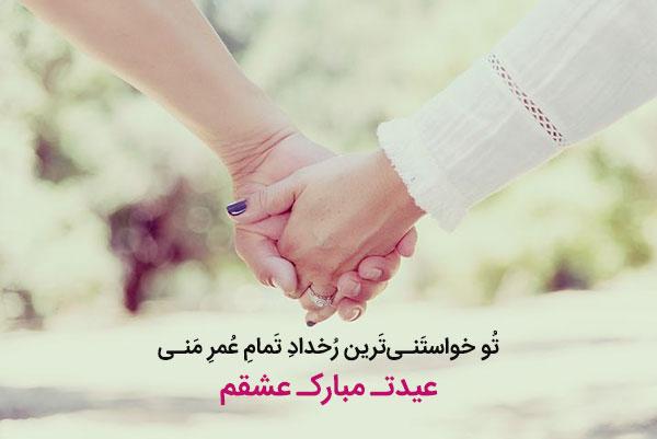 عکس نوشته تبریک عید نوروز عاشقانه