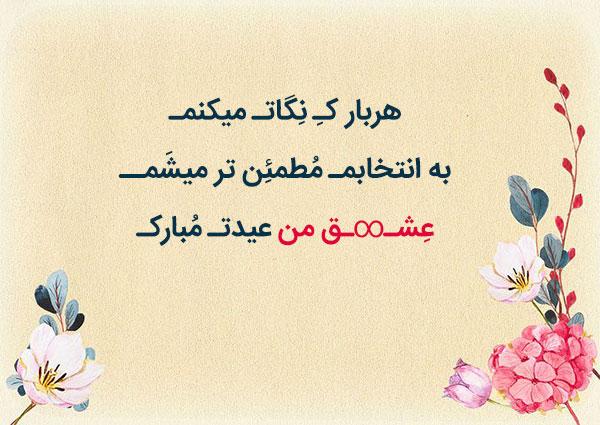 تبریک عید 1400 به همسر