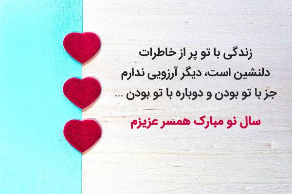 متن تبریک عید نوروز عاشقانه