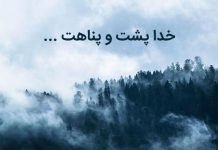 عکس نوشته خدا پشت و پناهت