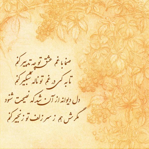 عکس نوشته عاشقانه شعر حافظ