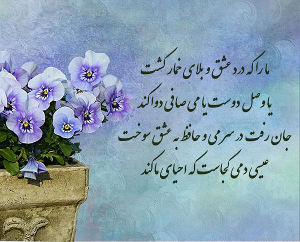 عکس همراه با شعر حافظ