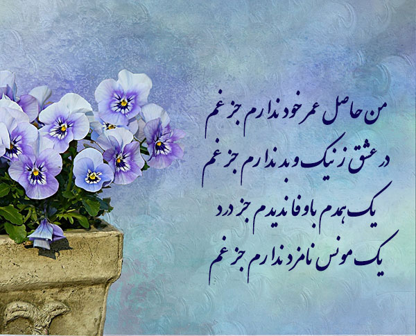 عکس نوشته اشعار عاشقانه حافظ شیرازی