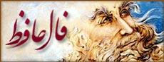 فال حافظ (کلیک کنید)