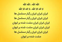 شعر الله الله لا اله الا الله ایران ایران ایران رگبار مسلسل ها