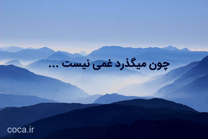 عکس نوشته شعر چون میگذرد غمی نیست