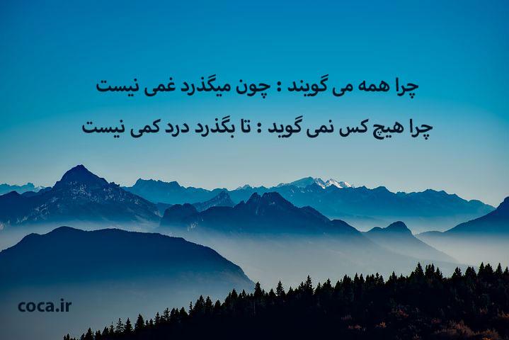 عکس نوشته شعر چون می گذرد غمی نیست تا بگذرد درد کمی نیست
