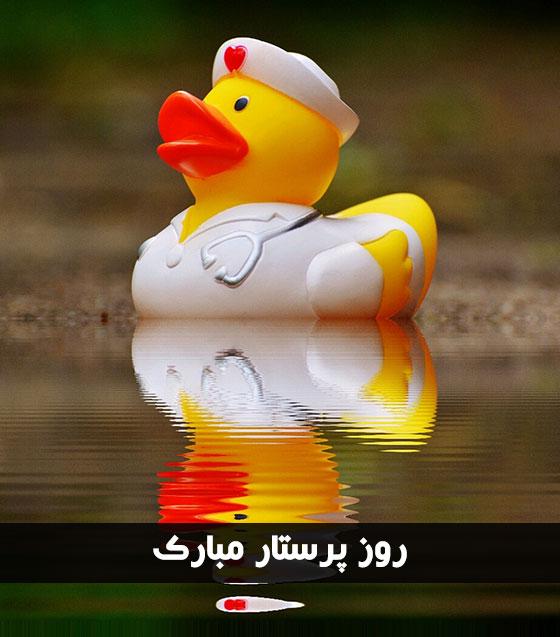 عکس روز پرستار مبارک فانتزی