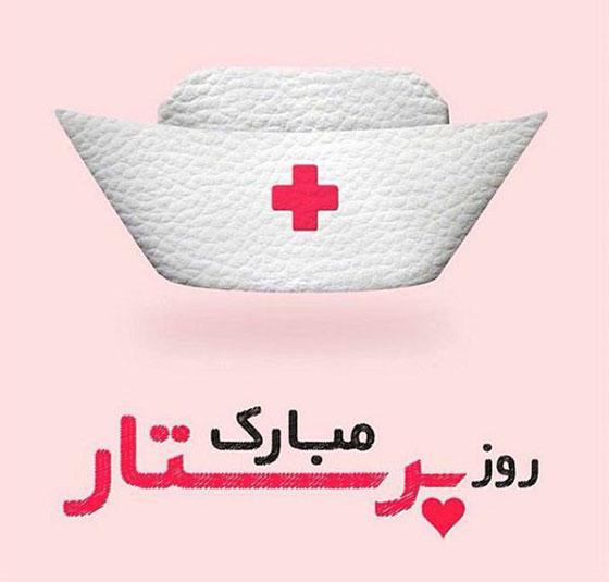 عکس نوشته روز پرستار مبارک