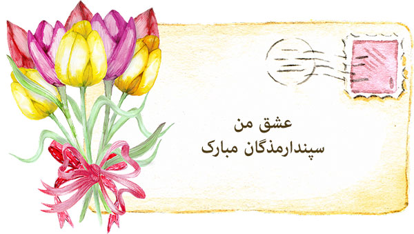 کارت پستال تبریک روز سپندارمذگان به همسر