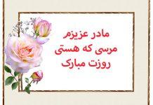 عکس نوشته مادر عزیزم روت مبارک