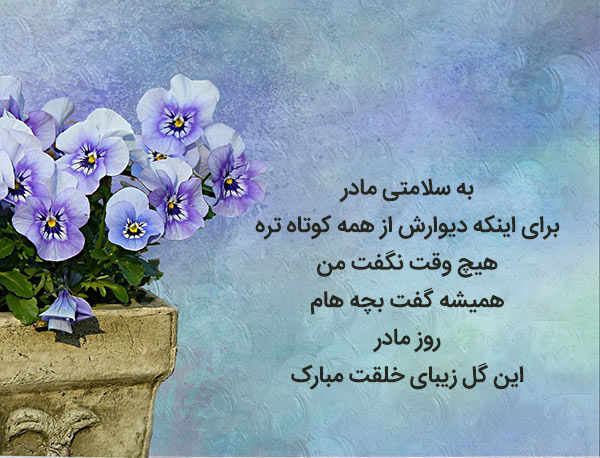 عکس نوشته های روز مادر مبارک جدید