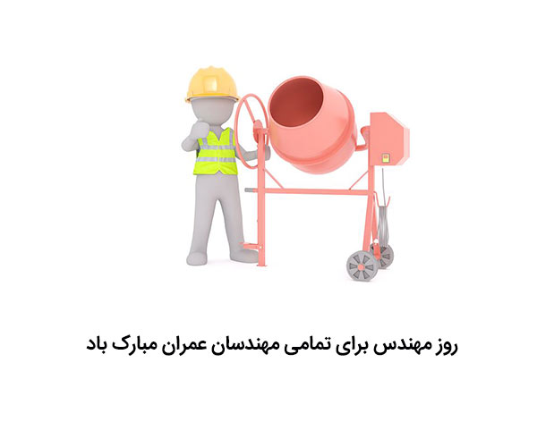 عکس نوشته تبریک روز مهندسین عمران
