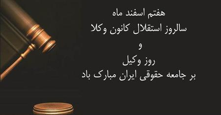 عکس نوشته تبریک روز وکیل