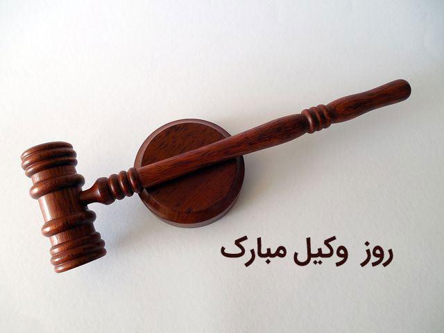 عکس روز وکیل مبارک برای پروفایل