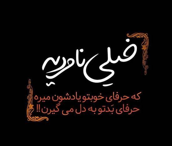 عکس نوشته تیکه دار فاز سنگین