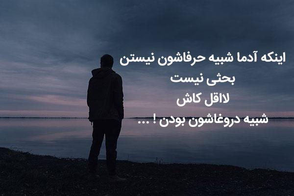 عکس نوشته تیکه دار و کنایه آمیز خفن
