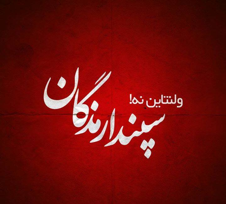 عکس پروفایل تبریک روز عشق ایرانی سپندارمذگان