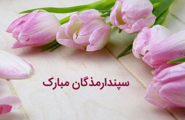 عکس پروفایل سپندارمذگان مبارک