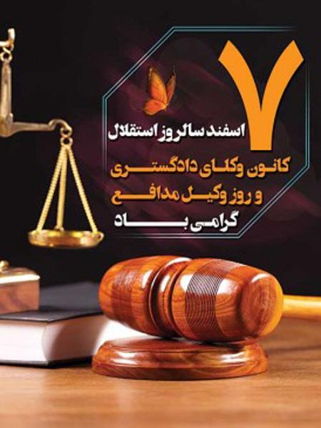 کارت تبریک روز وکیل مدافع