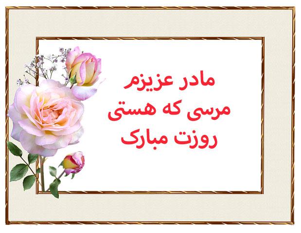 کارت تبریک روزت مبارک مادر عزیزم