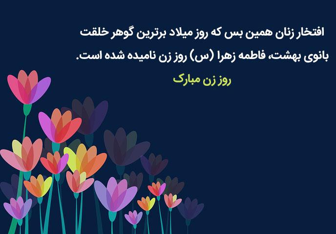 کارت پستال روز زن مبارک