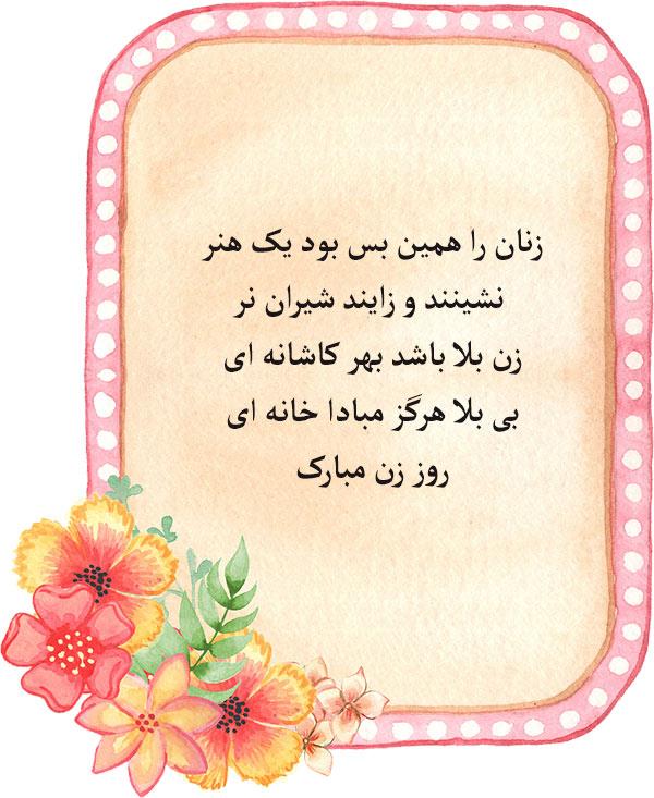 کارت تبریک روز زن مبارک با متن زیبا