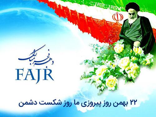 متن سرود 22 بهمن روز پیروزی ما روز شکست دشمن