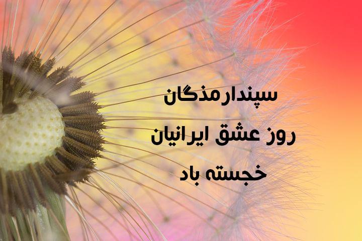 عکس نوشته تبریک روز عشق ایرانی مبارک