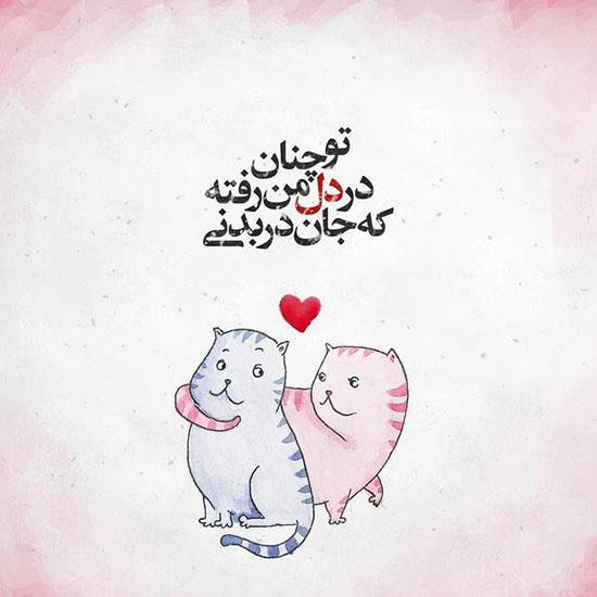 عکس نوشته فانتزی و کارتونی عشقولانه
