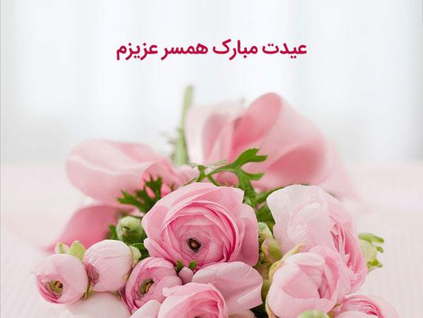 عکس نوشته عیدت مبارک عزیزم