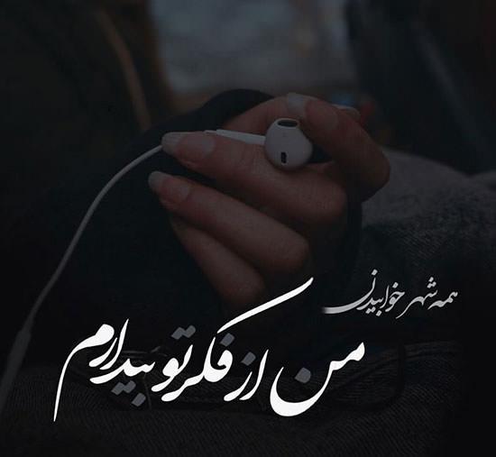 عکس نوشته دلتنگی و تنهایی عاشقانه