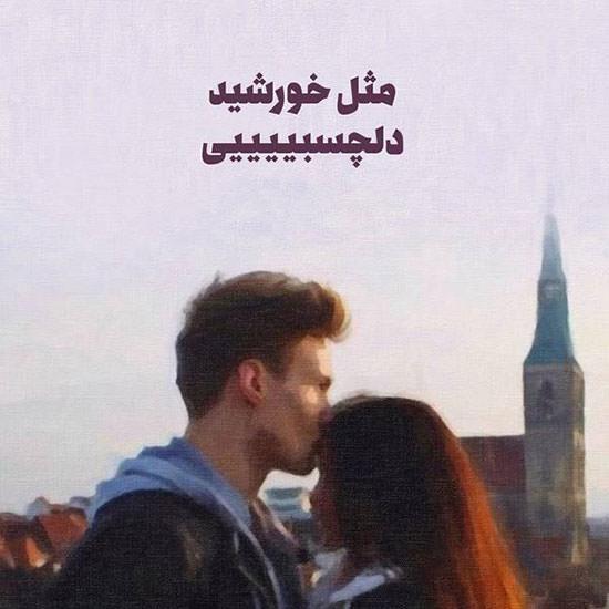 عکس نوشته های قشنگ عاشقانه برای تلگرام و اینستاگرام