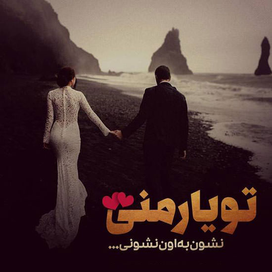 عکس نوشته های عاشقانه و احساسی زیبا