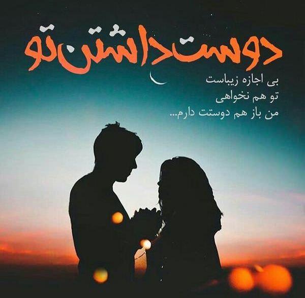 عکس نوشته های زیبا و عاشقانه رمانتیک