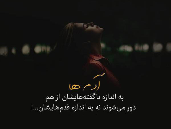 عکس نوشته غمگین دخترونه