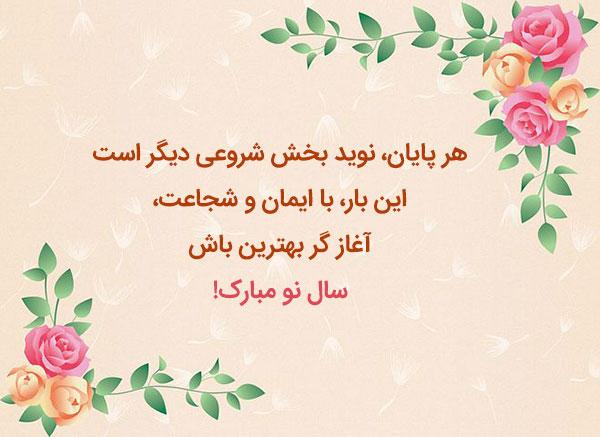 عکس تبریک عید نوروز به دوست